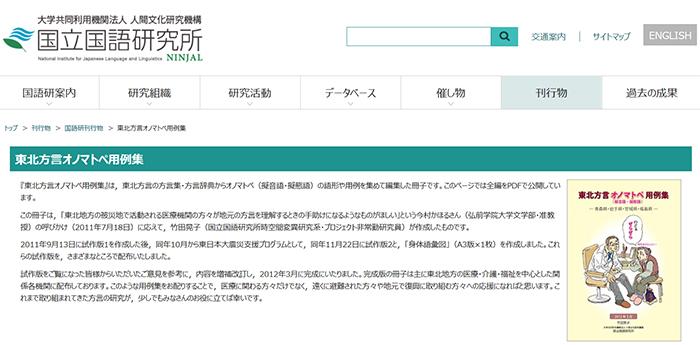 東北方言オノマトペ用例集詳細